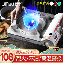 Jinyu card stove portable gas hot pot stove picnic outdoor stove gas stove card magnetic gas stove