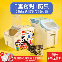 Adorable pole dog food bucket sealed cat food box storage bucket moisture-proof pet storage dog food container storage bucket