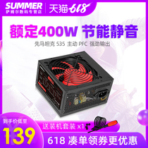 The first horse tank 535 computer desktop host power rated 400W game mute main chassis power supply