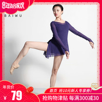Cypress house Dance Court dance net tops blouse ballet body practice clothes adult female National dance classical dance yarn clothes