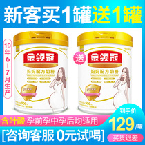 Ely Gold Collar Crown pregnant women milk powder 900g DHA-containing authentic pregnancy mid-pregnancy early maternal mother milk powder