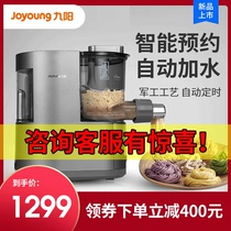 Jiuyang noodle machine home automatic small multi-functional smart pressing machine electric new dumpling machine l20s