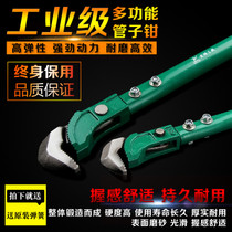 Multi-function pipe wrench universal water pipe pliers steel wrench fast pipe wrench universal wrench water pump pliers