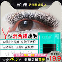 Beauty Y type 0 05 eyelash grafting Tulip yy0 07 weaving natural mix love mesh automatic flowering