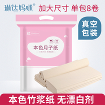 Linda Mommy Maternity Toilet paper Delivery Room Special knife paper large plus long moon postpartum puerperium mother and child paper