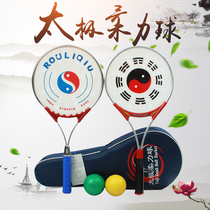 Tai chi soft force racket suit beginners soft Force ball fitness ball is not easy to drop the ball big pocket surface soft Force ball