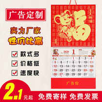 2020 année de la souris calendrier custom company assurance corporate calendrier promotional gift calendar Calendrier custom calendar custom creative six gold foil home Chinese style calendar Calendrier Printing special edition custom