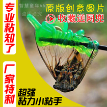 Small sticky sticky little palm trap cicada sticky green sticky hand retractable sticky climbing palm