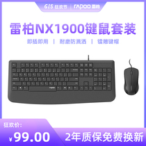 Lei Bo NX1900 wired office keyboard anti-spill laser carved keycap fashion comfortable office keyboard