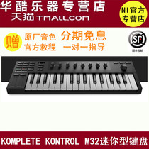 Germany NI KOMPLETE KONTROL M32 portable mini MIDI keyboard controller arranger