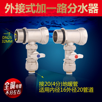 All the way to the trap plus 1 road geothermal water separator plus all the way to the whole copper double valve integrated warm water separator
