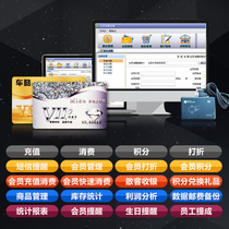 Membership card management system hairdressing barber shop beauty health nail shop car wash training pet shop vip points stored value recharge consumption WeChat cashier software credit card one machine