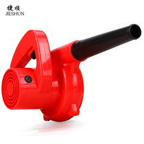 Jie Shun computer blower blower high-power computer dust collector soot blower vacuum cleaner internet cafes home