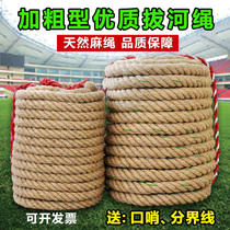Tug of war special rope adult children Kindergarten Parent-child activities tug-of-war rope 25.3-meter m 40 Bold Hemp Rope