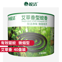 Mosquito household wormwood plant mosquito-repellent fragrance indoor Wenxiang mosquito coils camping toilet affordable equipment