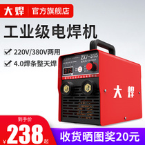 Large welding 315 welding machine industrial 220v380v home small dual voltage DC automatic copper