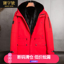 Off-code clearance Mink liner coat winter raccoon fur collar Pyke clothing Haining fur one male