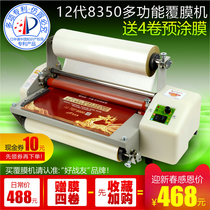12th generation of good friends 8350 large A3 laminating machine over the plastic machine cold laminating machine hot laminating machine four rubber roller