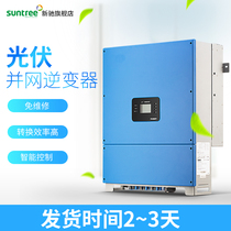 Solar photovoltaic grid-connected inverter ls-1kw 3KW 5KW Home Single-phase exteriors power generation system Inverter