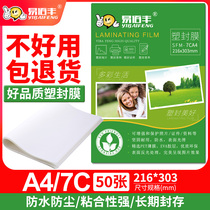 Yi baifeng A4 plastic film Photo menu photo card film plastic packaging machine plastic film a4 heat sealing film Home Office plastic film 7 wire 50 boxes
