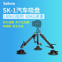 Selens multi-function car sucker bracket car game camera wedding car special car shooting camera stabilizer