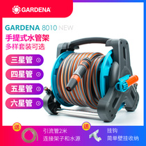Germany imported GARDENA Gardena car wash flower home water pipe frame gardening water pipe car set 8010