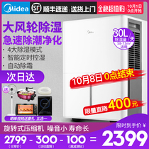 Midea dehumidifier household high-power purification in addition to mold moisture absorption dry clothes living room industrial warehouse basement dehumidifier