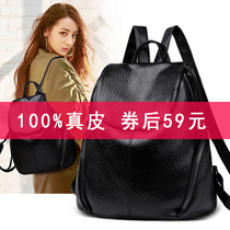 Two-shoulder bag woman 2018 new Korean version hundred trend leather sheepskin lady casual soft leather travel backpack bag woman