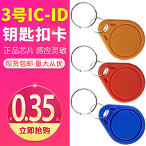 ic card access control card id card UID card residential property elevator smart card ID copy card 3 keychain card IC drop
