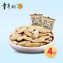 (Childhood _ multi flavor seeds 500gx4 bag) independent small bag sunflower seeds nuts fried casual snacks