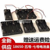 No. 5 No. 5 No. 7 No. 7 battery holder battery box 1 2 3 4 5 6 8 1 5V with Switch cover