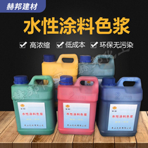 Water-based color paste color inner wall exterior paint pigment color high concentration latex paint color paste cement slurry.