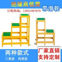 Insulated high and low stool fiberglass insulation ladder stool movable double insulation stool insulation ladder insulation platform
