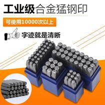 Stamp custom font digital steel hand knock stamp 0-9 steel sub-head Play number letter punching die word code