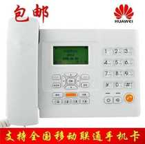 Huawei f501 card phone wireless phone office landline cordless Fixed Mobile Unicom telecom mobile phone card
