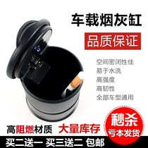 New Shaanxi Automobile DeLong X3000M3000 car ashtray with LED night light truck ashtray