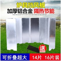Picnic gas stove windscreen windshield outdoor stove windbreak stove stove head partition household portable front