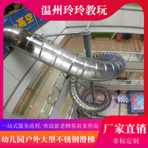 Outdoor large stainless steel slide kindergarten indoor children playground mall rotating slide manufacturers custom