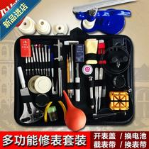 h Reinforced cap press large full repair tool repair tool tool combination watch disassembler entry-level watch tool.