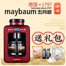 Germany maybaum may tree automatic home coffee machine is now grinding mini small one American cooking