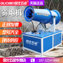 Fog cannon machine site dust environment-friendly atomizing machine dust and humidity 60 meters automatic fog cannon machine dust spray equipment