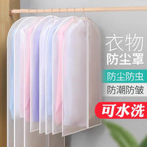 Dust-proof bag clothing cover household clothing sleeve long set bag clothing dust cover hanging coat hanging bag dust jacket dust jacket