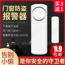 New doors and windows burglar alarm home door window thief to open the door to remind the store door magnetic alarm