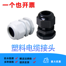 Plastic cable gland nylon connector fixed gland m12m18m20m25m63pg7pg21