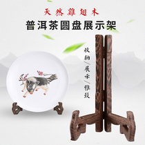 Mahogany plate bracket solid wood porcelain plate photo frame PUer tea cake display shelf chicken wings swing plate hanging plate bracket