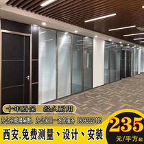 Xian office tempered glass partition wall aluminum alloy high partition shutter finished double-glazed soundproofing room.