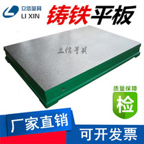 Inspection inspection measuring cast iron flat platform inspection table fitter crossed T-slot welding assembly 1 M table