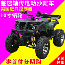 Electric big bull Beach axle transmission adult electric small bull four-wheel motorcycle children mini electric car