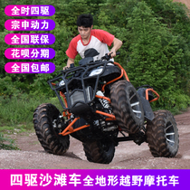 Four-wheel drive Beach Car Big Bull shaft drive four-wheel off-road motorcycle Zongshen 250 all terrain mountain karting