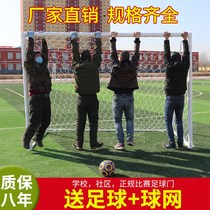 Childrens home football door five-a-side football door frame outdoor 3 people 4 people 5 people 7 people 7 people 11-a-side training football rack